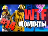Fortnite WTF Moments Ep.14 | Фортнайт cмешные моменты #14