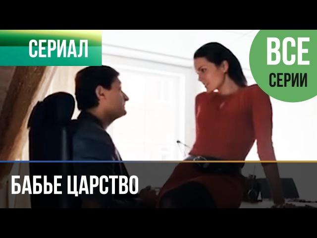 Бабье царство - 1-4 серии (2012)