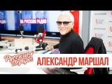 Александр Маршал в утреннем шоу