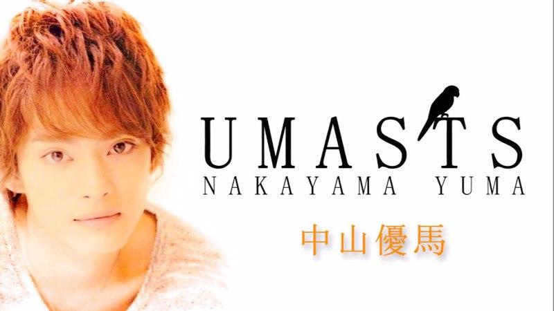 [FMV] Nakayama Yuma 中山優馬