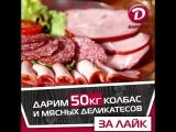 Итоги конкурса. 50 кг колбас и деликатесов за лайк. 16.01.18г