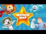 MAMA - Мультимир - грандиозный фестиваль для детей и взрослых