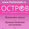 """""""ОСТРОВ"""" - ТАЙСКАЯ КОСМЕТИКА В САНКТ-ПЕТЕРБУРГЕ"""