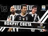 FIFA 18 КАРЬЕРА