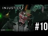 СТРИМ INJUSTICE 2 #10
