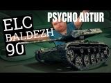 ELC BALDEZH 90 [World of Tanks]