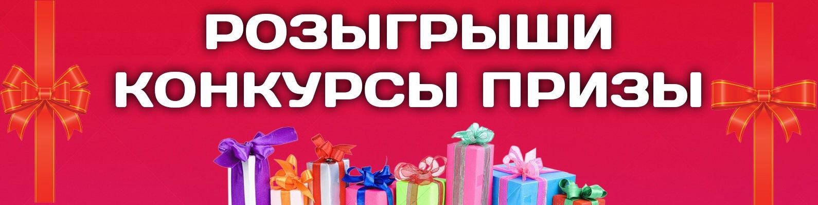Подарки и призы для конкурсов