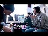 VERA - Дураки (Запись на студии #2)