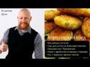 ОСТОРОЖНО можно откусить пальцы ОЧЕНЬ вкусный вегетарианский обед за 20 минут