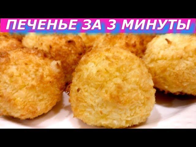 СРАЗИТ НАПОВАЛ Забудьте про Баунти и Рафаэлло Кокосовое Печенье за 3 мин