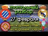 Эспаньол - Реал Мадрид / Жирона - Сельта / прогноз на 27 февраля / 27.02.2018 / SportBet44