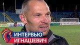 Сергей Игнашевич: Спокойно воспринимаю цифру в 800 матчей