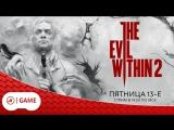 The Evil Within 2 + конкурс