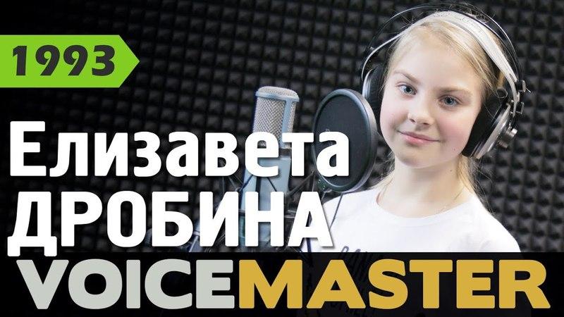 Елизавета Дробина - Masterpiece (Jessie J)