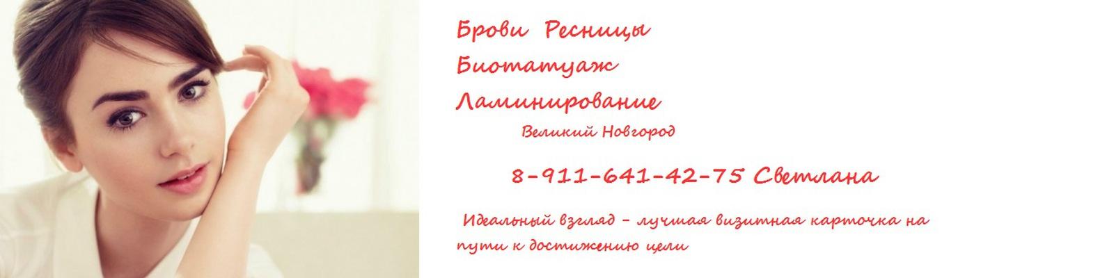 Биотатуаж бровей великий новгород