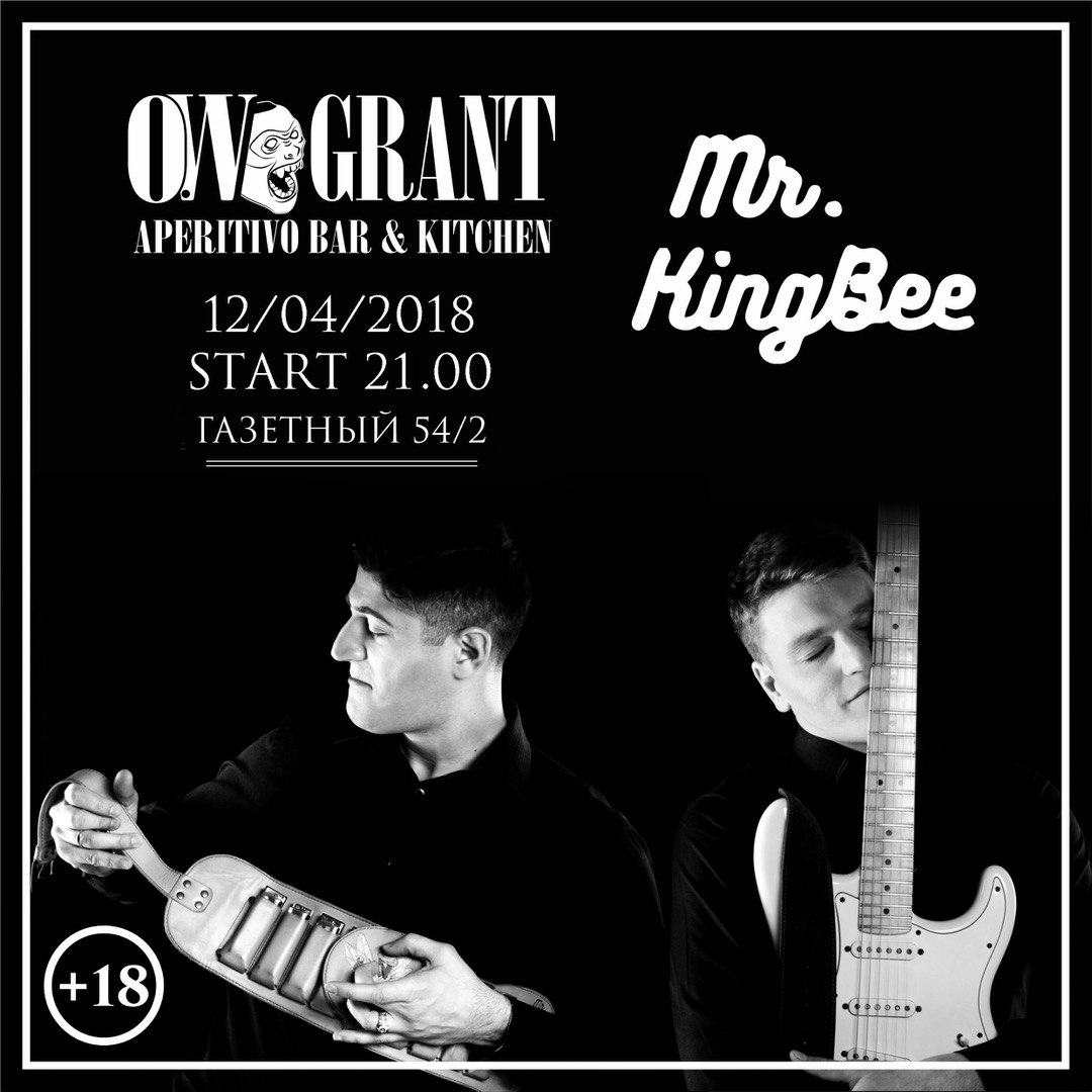 12.04 Mr. KingBee в баре On Grant!