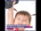 Как приучить ребенка к занятию спортом