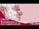 "Экспедиция в темный лес подсознания. Елизавета Александрова-Зорина ""Человек без лица"", ""Назову себя Гантенбайн"" Макс Фриш"