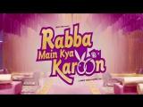 Трейлер Фильма: На измене / Боже, что мне делать? / Rabba Main Kya Karoon (2013)