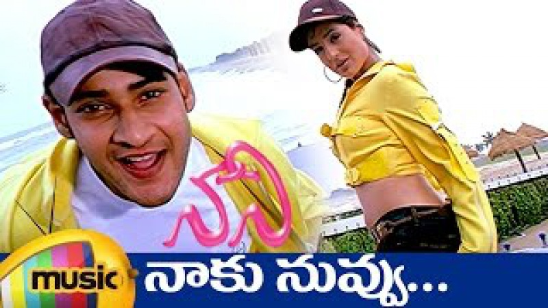 Naani Movie Video Songs | Naaku Nuvvu Full Video Song | Mahesh Babu | Ameesha Patel | AR Rahman