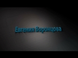 Интро для Evgeniya_Vorontsova