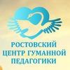 Центр гуманной педагогики в Ростове-на-Дону