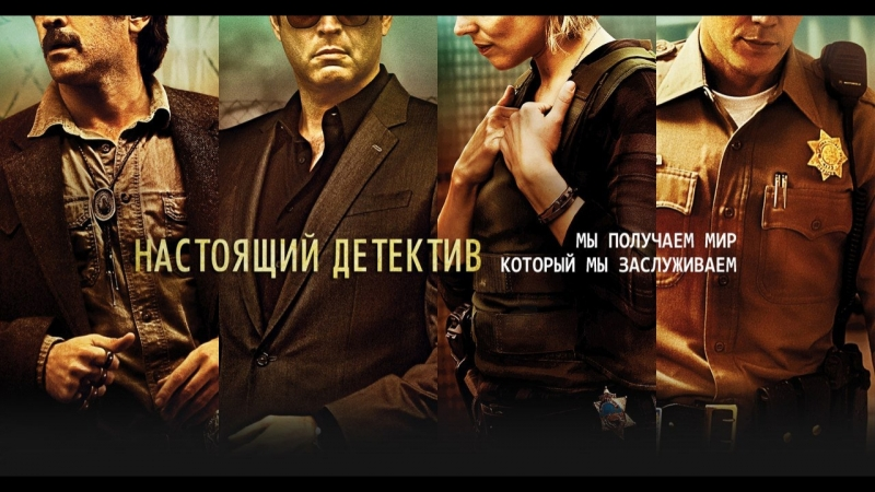 Настоящий детектив (True Detective) - (2 Сезон)