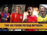 Топ-100 голов легенд футбола