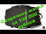 Крутая сварочная маска за 150 000 рублей! Speedglas 9100 с турбоблоком