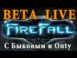 Firefall - Субботний беспредел. via MMORPG.su