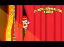 Машкины Страшилки - Пугающее происшествие в цирке 🤡 (Эпизод 25)