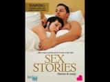 Рассказы о сексе  Histoire de sexe (2009) Франция