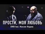 EMIN - Прости, моя любовь feat. Максим Фадеев (с субтитрами)