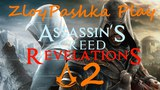 Assassins Creed Revelations (2011) #2