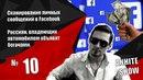 ANHITE SHOW 10 Сканирование личных сообщений в Facebook Россиян объявят богачами