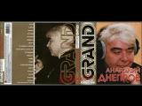 Сборник Анатолий Днепров Grand Collection 2011