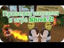 Проверка пасхалок (интересных багов) в игре Шрек 2! (Shrek 2: The Game) Настройка разрешения экрана!
