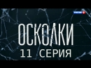 Осколки (11 серия) (2018) сериал смотреть полностью онлайн бесплатно в хорошем качестве