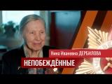 Непобеждённые #4   Нина ДЕРБИЛОВА
