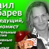 Mikhail Zubarev