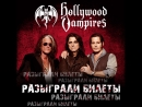 Hollywood Vampires Результаты розыгрыша