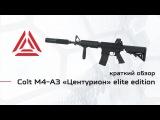 Colt M4-A3 CENTURION серии ELITE для лазертага