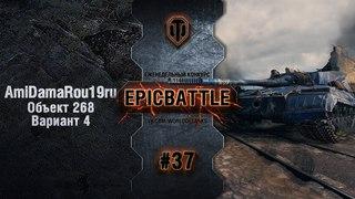EpicBattle #37: AmiDamaRou19ru / Объект 268 Вариант 4 World of Tanks