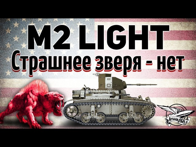 M2 Light Tank - Страшнее зверя нет - Гайд worldoftanks wot танки — [wot-vod.ru]
