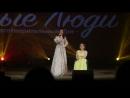 Сати Казанова с участницей концерта Мы можем-Добрые люди 2018