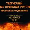 Крымское отд Творческого Союза Кузнецов России