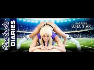 #VRon  Luna Star (Cheerleader Diaries) [DeepThroat, Big Dick, All sex, Virtual Reality, VR] [SideBySide] [Oculus Rift / Vive]