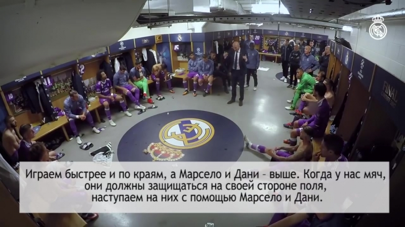 Мотивацонная речь Зинедина Зидана во время перерыва прошлогоднего финала Лиги Чемпионов Реал Ювентус 4 1