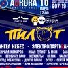 10.03   Am Media Fest ДАДИМ МИРУ ШАНС   AURORA