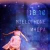 18.10 - Mielophone | Индра @ Fish Fabrique